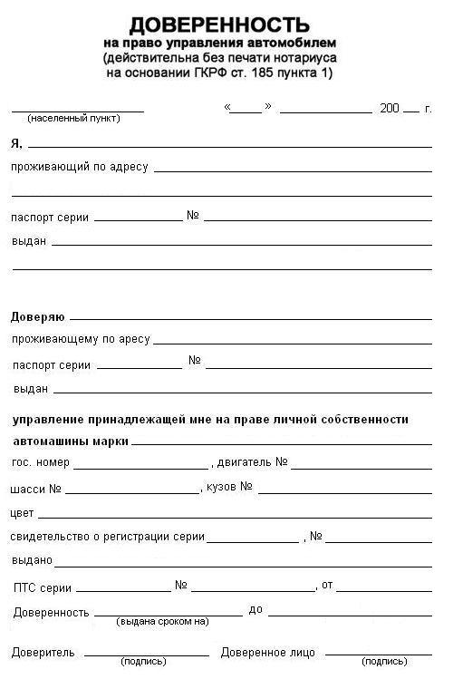 Инструкция По Отпуску Тмц По Доверенности
